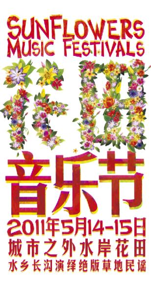 2011花田音乐节