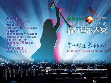 2011金钟奖