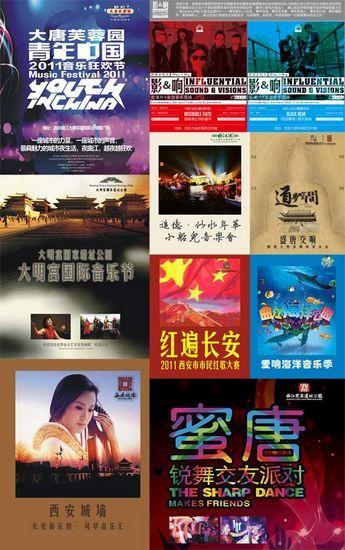 西安遗址公园主题音乐节活动攻略图