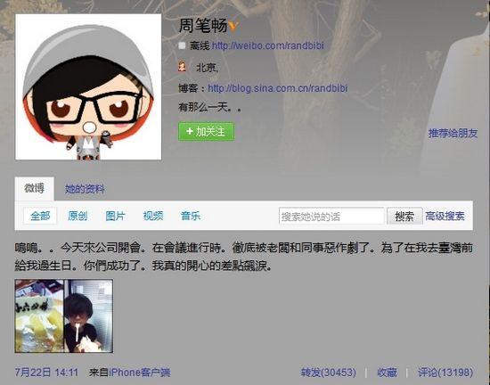 微博联播:孙燕姿周笔畅庆生网友同事送祝福
