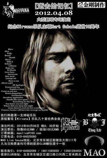 纪念Kurt Cobain逝世18周年演出海报