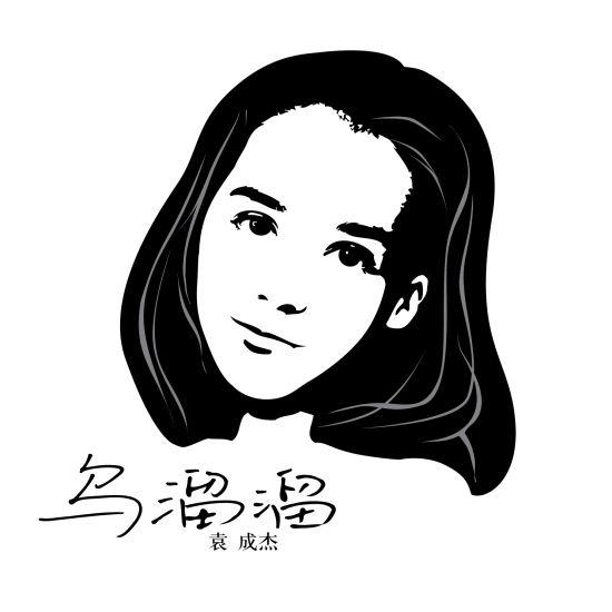 戚薇手绘图动漫