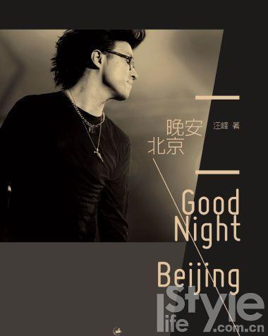 汪峰《晚安北京》出版