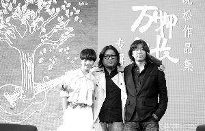 歌手谭维维(左)、老狼(右)到场助阵高晓松(中)发布作品集。晨报记者 史春阳 摄