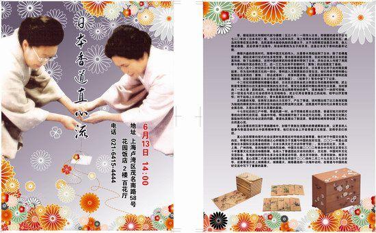 2012中国国际青年艺术周论坛香道直心流
