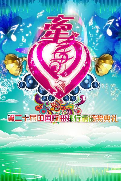 中歌榜欢唱会海报