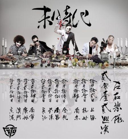 2012左右乐队10月巡演海报