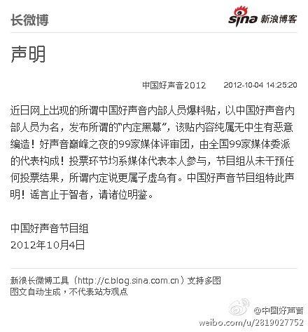 《中国好声音》发声明否认有内幕