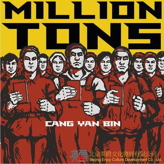 仓雁彬首张电音专辑《Million Tons》