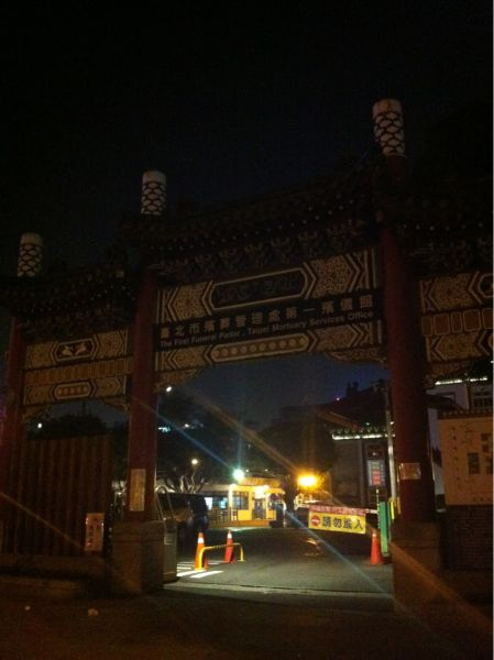 潘安邦遗体存放于台北第一殡仪馆