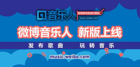 """新浪微博发布全新音乐产品""""音乐人""""(http://music.weibo.com)"""