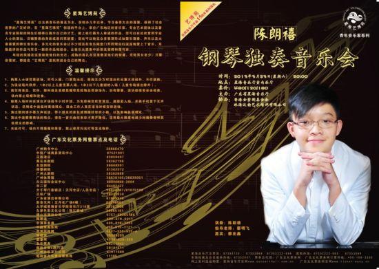 陈朗禧作品音乐会海报