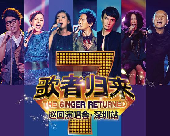 歌者归来深圳站将唱 重现我是歌手经典|我是歌