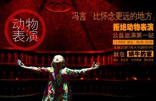 民谣音乐人冯言公益巡演 拒绝动物表演