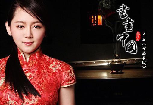 魏新雨最新单曲《书画中国》表现强势图片