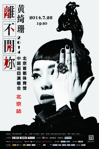 黄绮珊演唱会海报