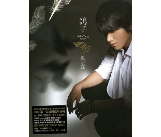 专辑:杨宗纬--《鸽子》