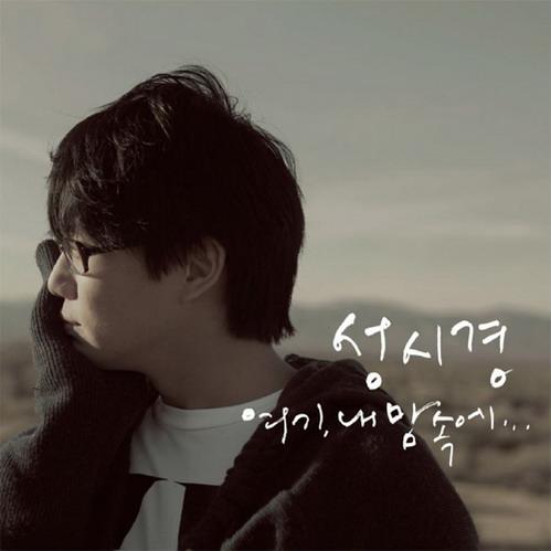 专辑:成时京--《在这儿,我的心里……》