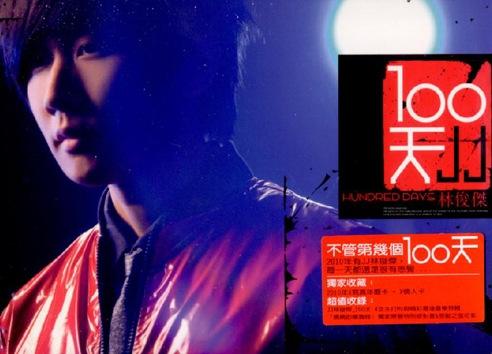专辑:林俊杰-《100天(X情人版)》