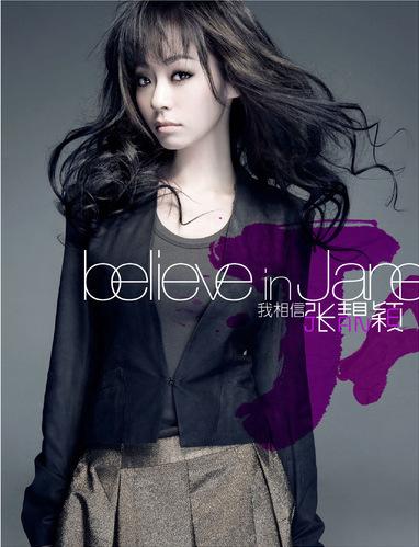 专辑:张靓颖-《我相信(台湾版)》