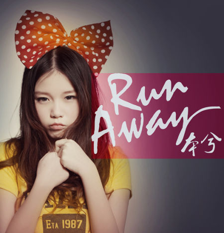 本兮《run away》封面