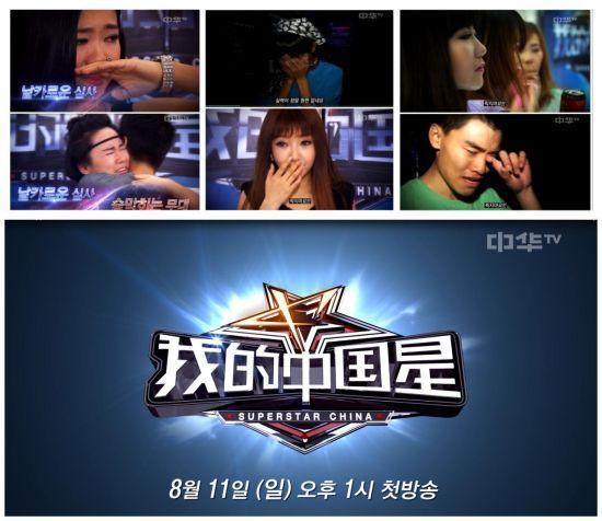 《我的中国星》登陆韩国中华TV