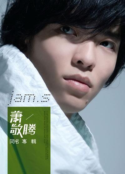 萧敬腾:华语乐坛的又一个拐点