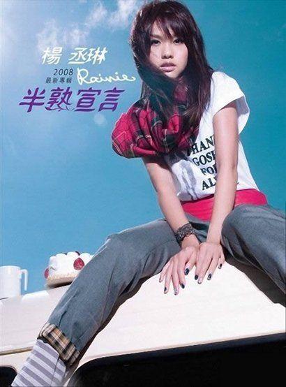 夏不安:杨丞琳《半熟宣言》半张精彩