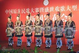 """""""中国原生民歌大赛""""开锣唱响盛世欢歌(组图)"""