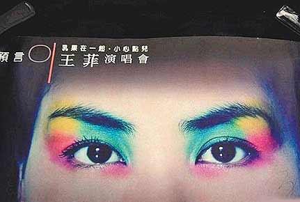 范玮琪演唱会造型被批抄袭王菲五彩眼妆(组图)