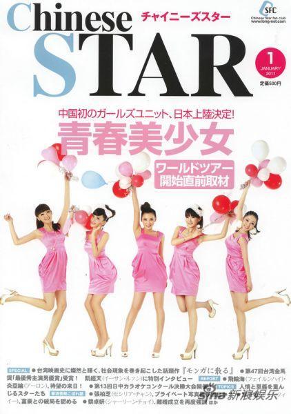 少女的第1次的图片_组图:青春美少女登上日本娱乐杂志开年封面