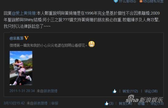 涂惠源微博截图