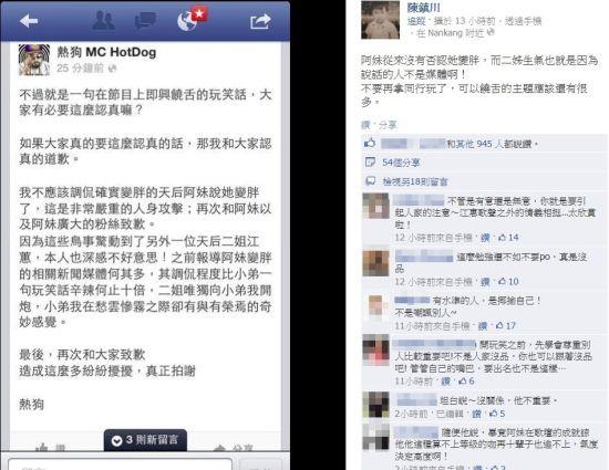 """陈镇川见到热狗道歉文,劝""""不要再拿同行玩,可以饶舌的主题应该还有很多""""。"""