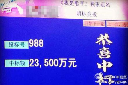 湖南卫视《我是歌手》第二季冠名费2.35亿
