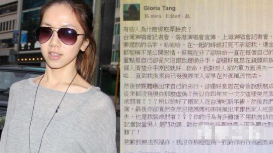 港媒曝邓紫棋在私人脸书账号炮轰林宥嘉