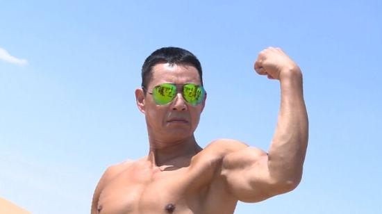 张丰毅秀肌肉