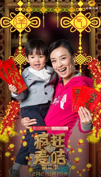 张庭与儿子安东尼洋气贺新春