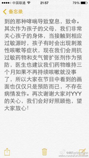 杨阳洋妈妈发文释疑