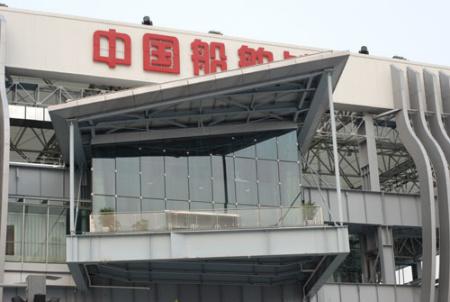 中国船舶馆