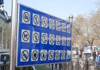 """""""二十一条街规""""之禁令牌"""