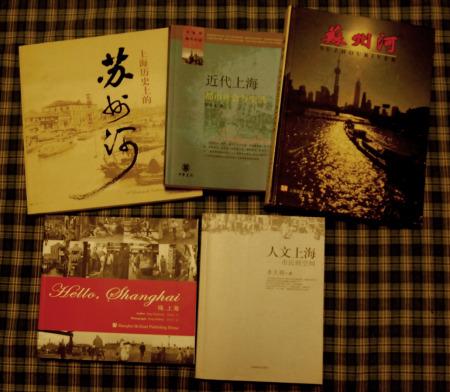 关于上海和苏州河的书籍。