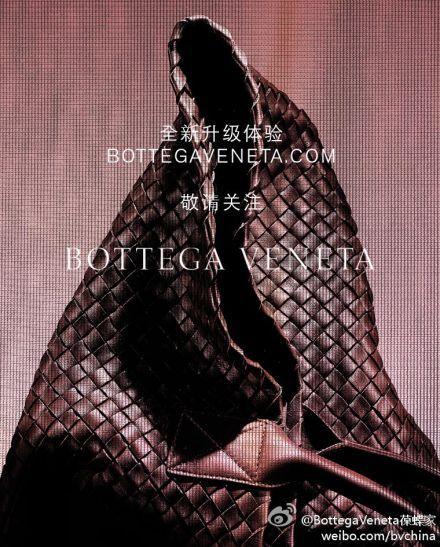 "BOTTEGA VENETA发布官方中文名称""葆蝶家"""