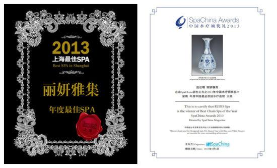 丽妍雅集荣获2013年度两大SPA大奖