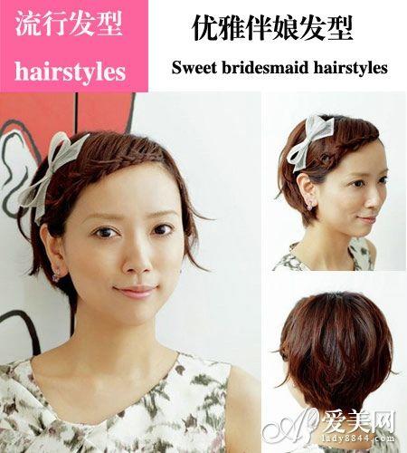 优雅伴娘发型 时尚设计打造唯美感