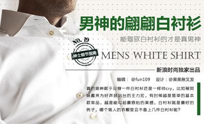 能驾驭白衬衫的才是真男神_新浪时尚_新浪网