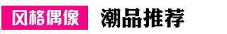 风格偶像高圆圆_新浪时尚_新浪网
