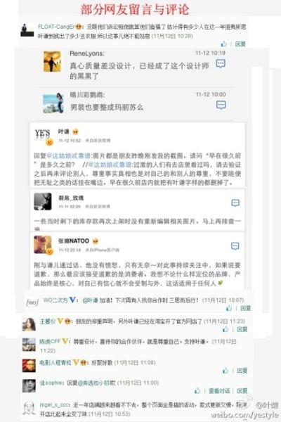 裂帛设计师叶谦辞职声明插图