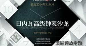2014情人节对表推荐_新浪时尚_新浪网