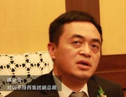 独家视频:对话圣得西集团副总裁谭金安