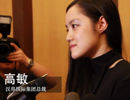 独家视频:对话汉帛国际集团总裁高敏